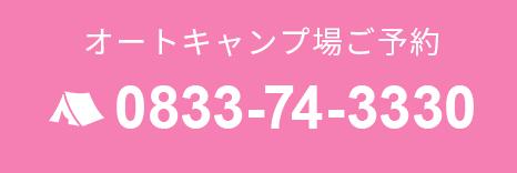 0833-74-3330