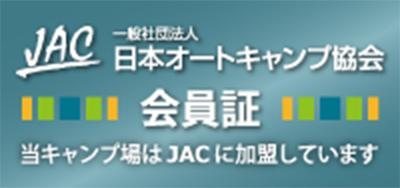 日本オートキャンプ協会団体会員証